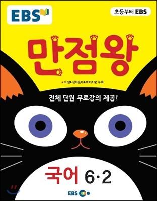 EBS 초등 기본서 만점왕 국어 6-2 (2017년)
