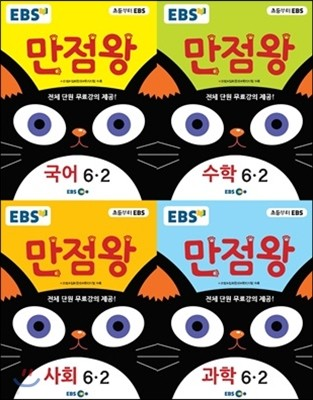 EBS 초등 기본서 만점왕 세트 6-2 (2017년)