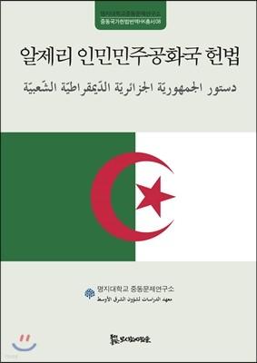 알제리 인민민주공화국 헌법