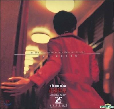 화양연화 영화음악 (In The Mood For Love 花樣年華 OST) [LP]