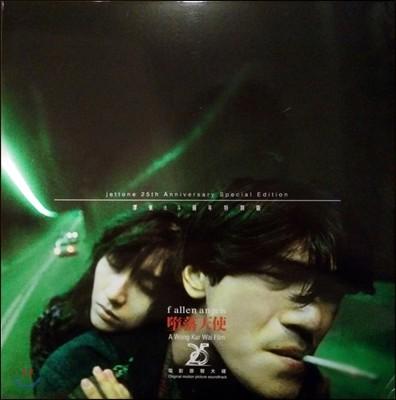 타락천사 영화음악 (Fallen Angels 墮落天使 OST) [A Wong Kar Wai Film 왕가위]
