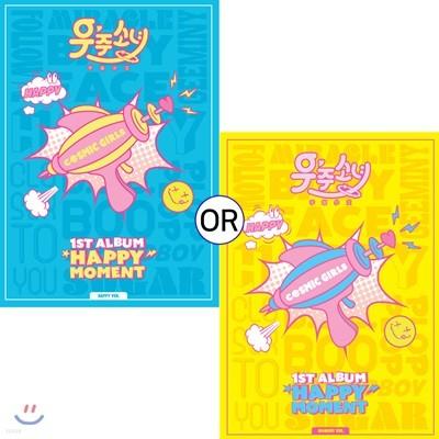 우주소녀 (WJSN (Cosmic Girls)) 1집 - Happy Moment (Happy/Moment ver. 중 랜덤발송)