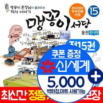 맹꽁이서당 세트15권  조선시대 고려시대  만화로 보는 1000년 역사 이야기