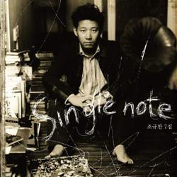 조규찬 7집 - Single Note