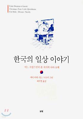 한국의 일상 이야기