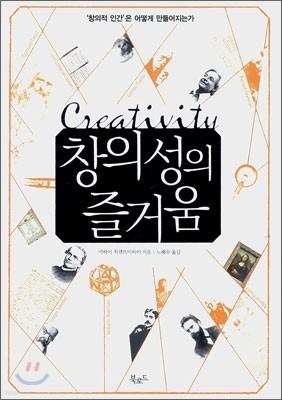 창의성의 즐거움