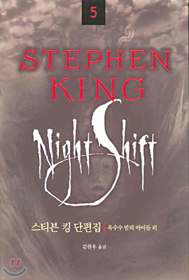 STEPHEN KING 스티븐 킹 5