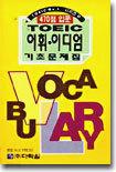TOEIC 어휘, 이디엄 기초 문제집