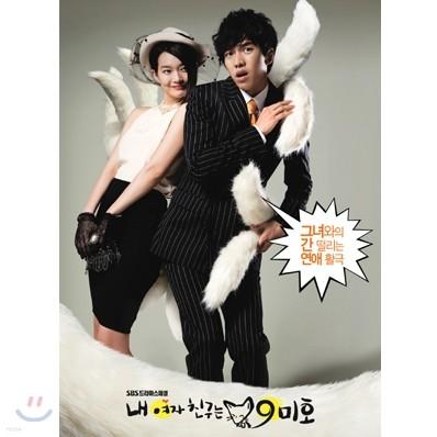 내 여자친구는 구미호 (SBS 수목 미니시리즈) OST