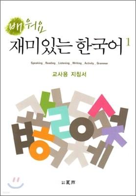 배워요 재미있는 한국어 1 교사용 지침서