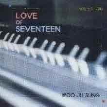 우주성 - Love Of Seventeen