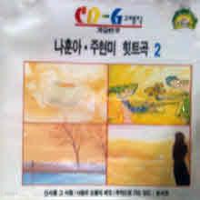 나훈아,주현미 - 나훈아, 추현미 힛트곡 2 (가요반주)