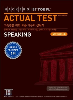 Hackers iBT TOEFL Actual Test Speaking  해커스 토플 실전 스피킹