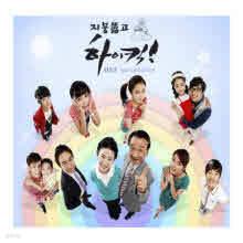 O.S.T. - 지붕 뚫고 하이킥 (MBC 일일시트콤/Special Edition/미개봉)
