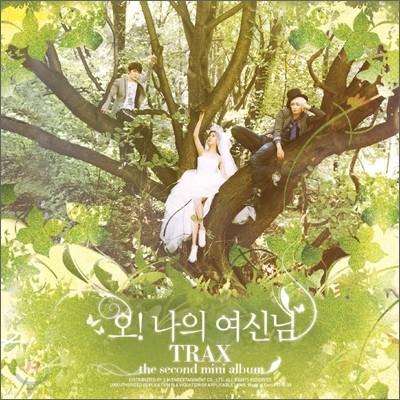 트랙스 (Trax) - 2nd 미니앨범 : 오! 나의 여신님