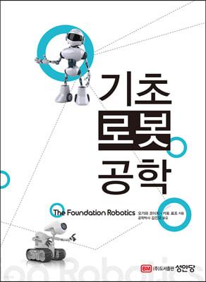 기초 로봇 공학