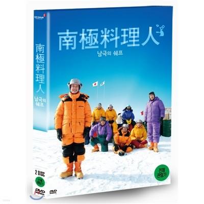 남극의 쉐프 : 일반판 (2Disc)