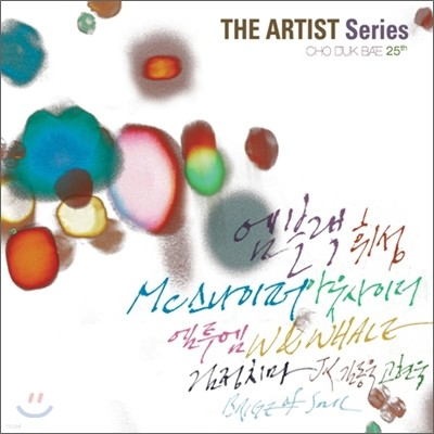조덕배 - 25주년 기념앨범