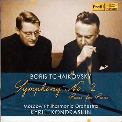 Kirill Kondrashin 보리스 차이코프스키: 교향곡 2번, 4개의 전주곡 - 키릴 콘드라신 (Boris Tchaikovsky: Symphony No.2)