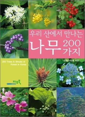 나무 200가지