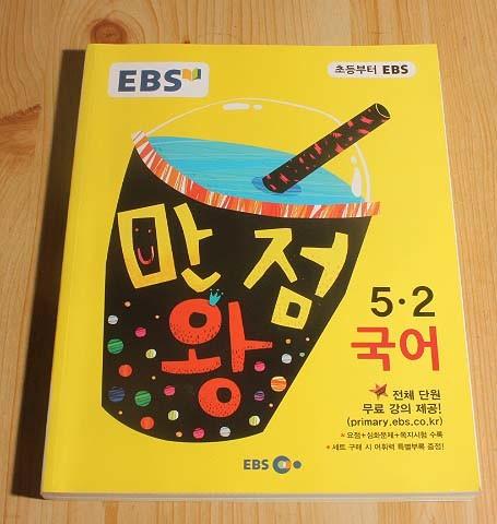EBS 초등 기본서 만점왕 국어 5.2