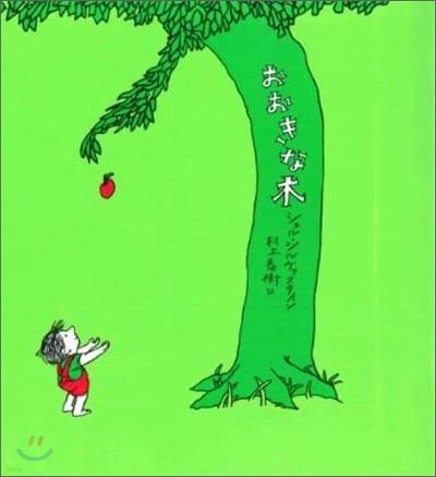 おおきな木