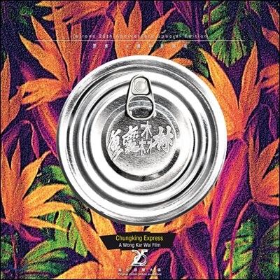 중경삼림 영화음악 (Chung King Express 重慶森林 OST) [LP]