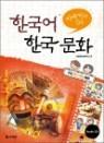 이야기가 있는 한국어 한국문화