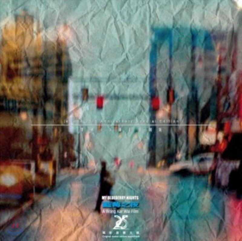 마이 블루베리 나이츠 영화음악 (My Blueberry Nights 藍?之夜 OST) [LP]