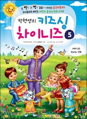 박현영의 키즈싱 차이니즈 5