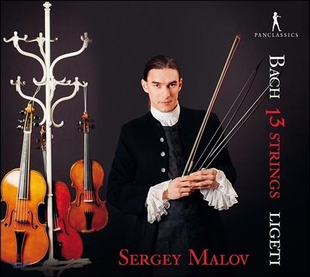 Sergey Malov 13개의 현 - 바흐: 첼로 모음곡 2번, 바이올린 파르티타 2번 / 리게티: 무반주 비올라 소나타 (13 Strings - J.S. Bach: Cello Suite, Violin Partita / Ligeti: Solo Viola Sonata) 세르게이 말로프