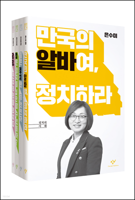 [세트] 정치의 시대 (전4권)