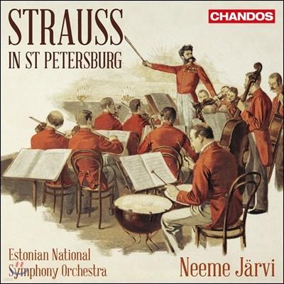 Neeme Jarvi 슈트라우스 인 상트 페테르부르크 - 폴카, 왈츠, 행진곡 작품집 (Strauss in St. Petersburg) 에스토니안 국립 교향악단, 네메 예르비