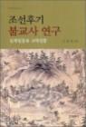조선후기 불교사 연구
