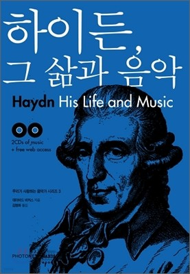 하이든, 그 삶과 음악