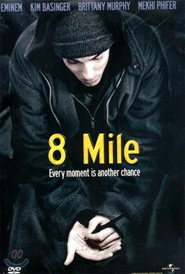 8마일 (1Disc)