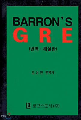 Barron's GRE (번역.해설판)