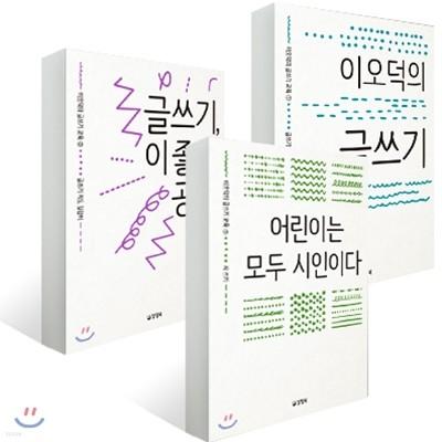 이오덕의 글쓰기 교육 1~3권 세트