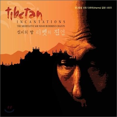 승홍 (乘弘) & 승원 (乘願) - Tibetan Incantations (신비의 땅 티벳의 진언)