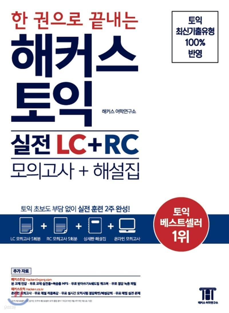 한 권으로 끝내는 해커스 토익 실전 LC+RC (모의고사+해설집)