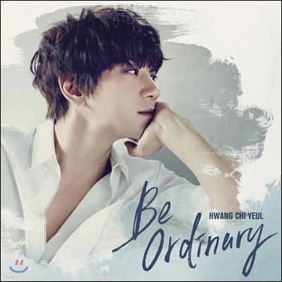 황치열 - 미니앨범 1집 : Be ordinary