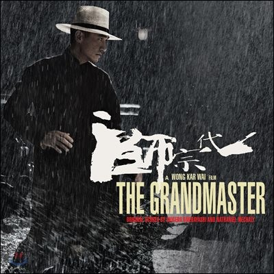일대종사 영화음악 (The Grandmaster 一代宗師 OST) [A Wong Kar Wai Film 왕가위]
