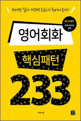 [epub3.0]영어회화 핵심패턴 233(2016개정판)