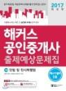 2017 해커스 공인중개사 출제예상문제집 1차 민법 및 민사특별법