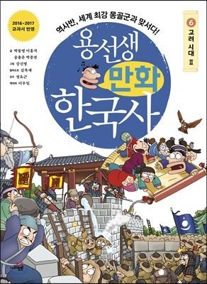 용선생 만화 한국사 6
