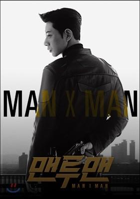 맨투맨 (JTBC 금토 드라마) OST Special Album