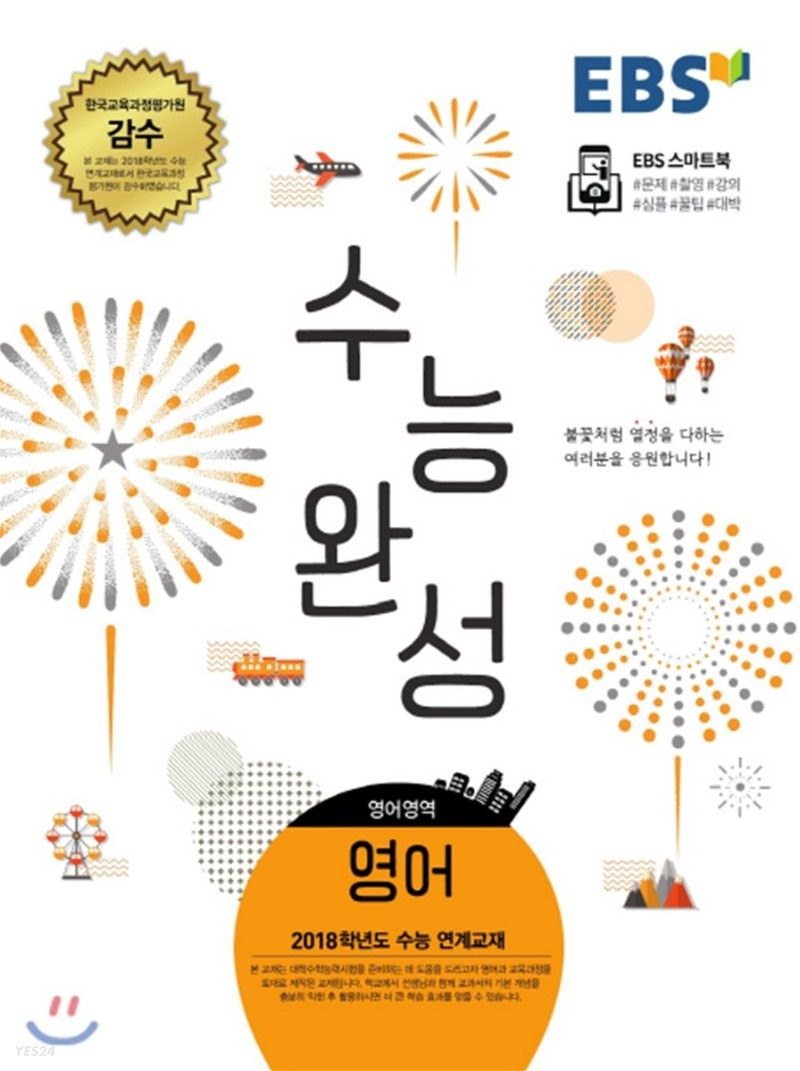 EBS 수능완성 영어영역 영어 (2017년)