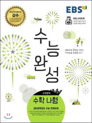 EBS 수능완성 수학영역 수학(나) (2017년)
