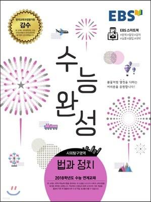 EBS 수능완성 사회탐구영역 법과정치 (2017년)