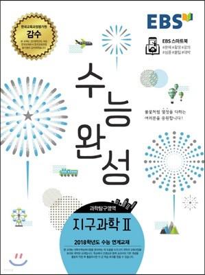 EBS 수능완성 과학탐구영역 지구과학 2 (2017년)